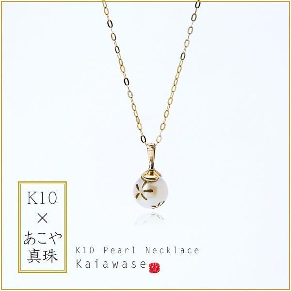 あこや真珠 ネックレス ペンダント ゴールド アコヤ真珠の一粒ペンダントトップ 本物 パール レディース うちわ 和アクセサリー|bluelace
