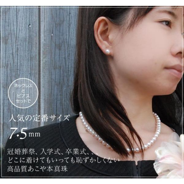 アクセサリー パール ネックレス 本真珠 フォーマル アコヤ真珠 7.5mm 名入れ|bluelace|03