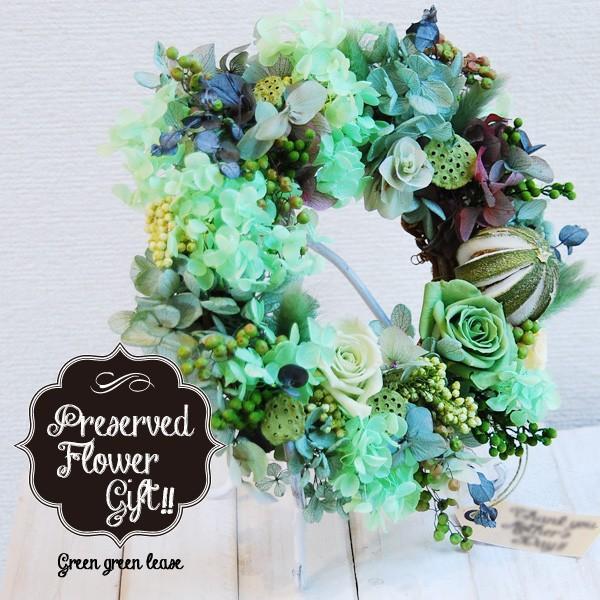 プリザーブドフラワー リース プレゼント 花 バラ グリーンリース|bluelace