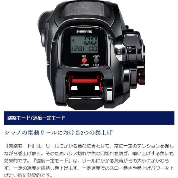釣り 電動リール SHIMANO シマノ PLAYS 400【510】