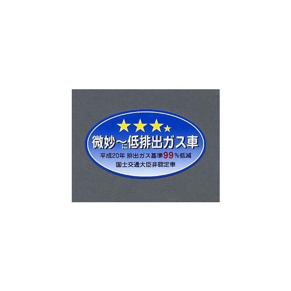 【ステッカー】東洋マーク製作所 3344(微妙に低排出ガス車) 【500】|bluepeter