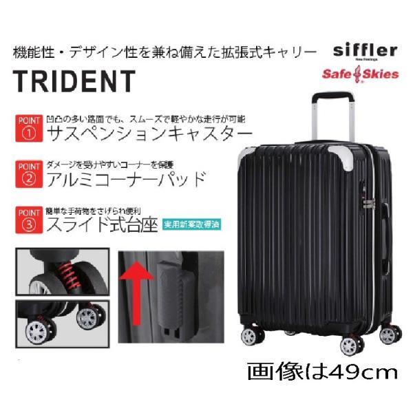 【スーツケース】【siffler】シフレ TRIDENT ロックシステム TRI2035-67【489】 bluepeter 02