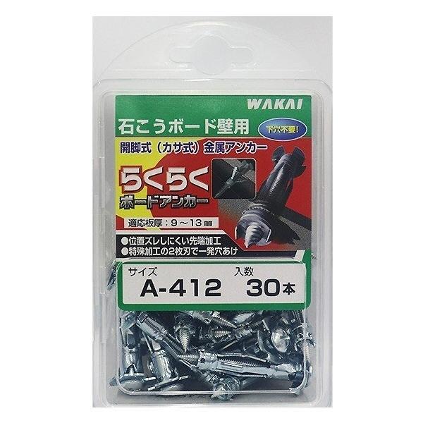 【ファスニング】若井産業(WAKAI) 石膏ボード壁用 らくらくボードアンカー 30本入 A-412【564】