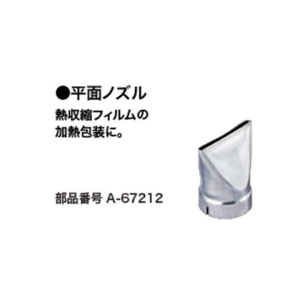 平面ノズルマキタA-67212 460
