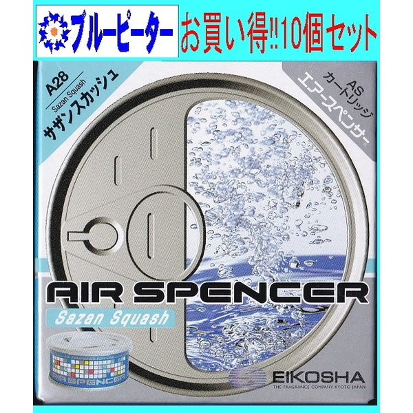 【10個セット】栄光社 エアースペンサー(カートリッジ)サザンスカッシュ(A28)10個 【500】|bluepeter