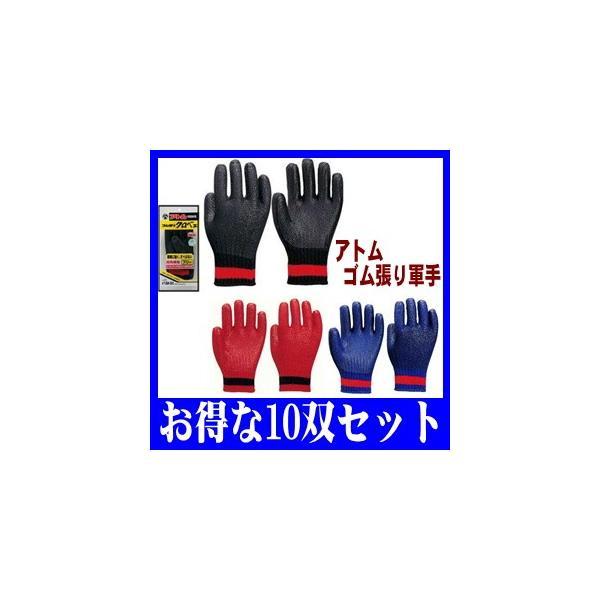 【作業手袋】【まとめ買い】 アトム ゴム張りクロベエ/アカベエ/アオベエ 1双入り×10個セット【410】|bluepeter
