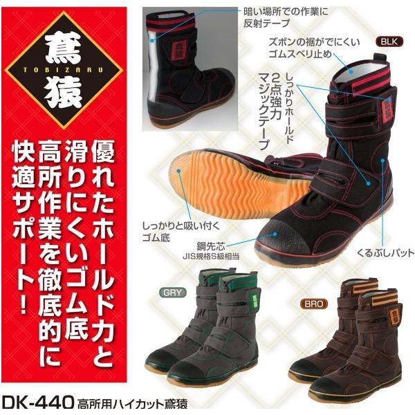 【安全靴】鳶猿DK-440 喜多【420】