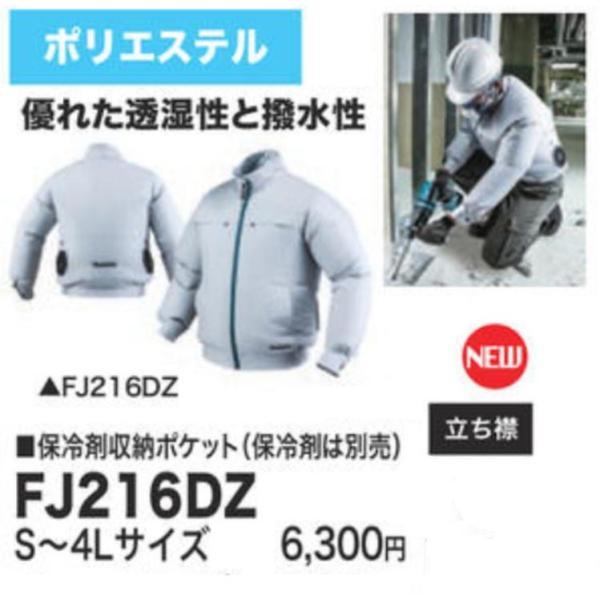充電式ファンジャケット 2019年モデル  マキタ(MAKITA) FJ216DZ【460】|bluepeter|02