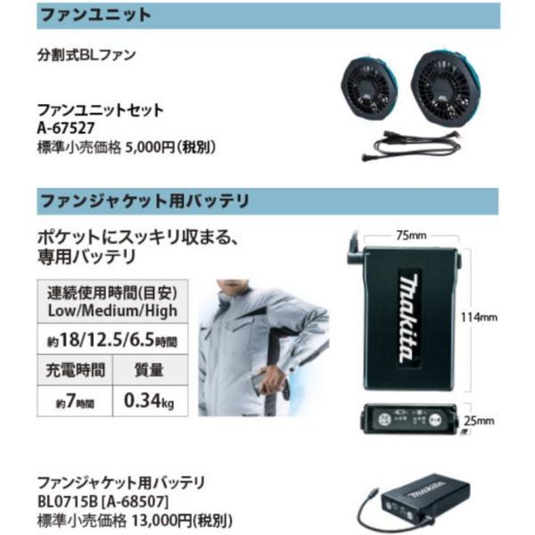 充電式ファンジャケット 2019年モデル  マキタ(MAKITA) FJ216DZ【460】|bluepeter|13