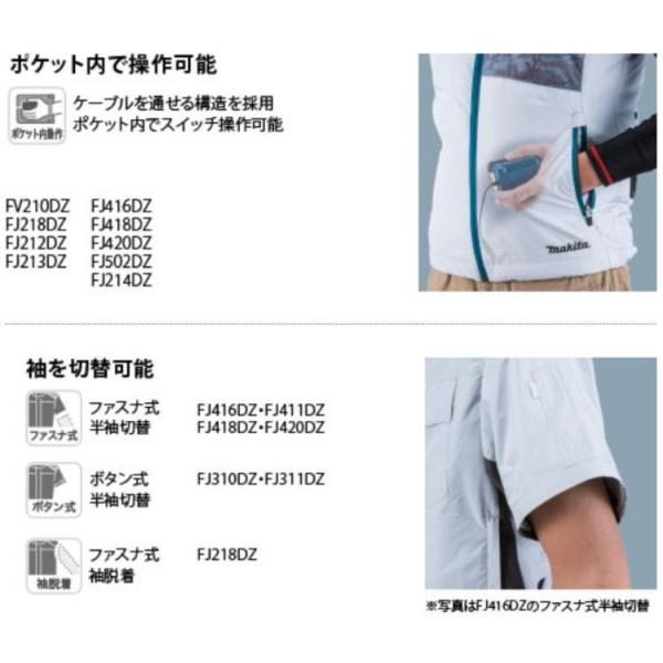 充電式ファンジャケット 2019年モデル  マキタ(MAKITA) FJ216DZ【460】|bluepeter|07