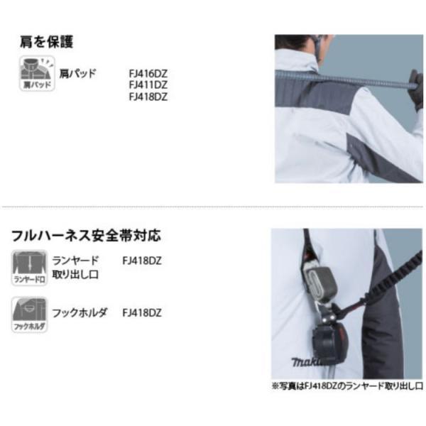 充電式ファンジャケット 2019年モデル  マキタ(MAKITA) FJ216DZ【460】|bluepeter|08