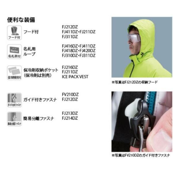 充電式ファンジャケット 2019年モデル  マキタ(MAKITA) FJ216DZ【460】|bluepeter|10