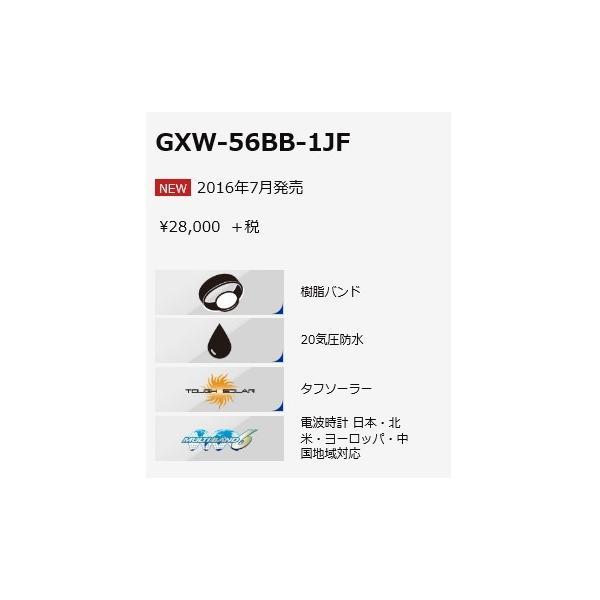 【G-SHOCK腕時計】CASIO GXW-56BB-1JF【542】|bluepeter|02