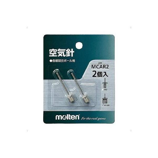 【サッカーアクセサリー】MOLTEN(モルテン) 空気入れ空気針(2本入)MCAR2【750】