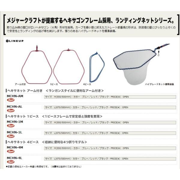 釣り メジャークラフト ヘキサネット 4ピース L MCHN-4L 【510】
