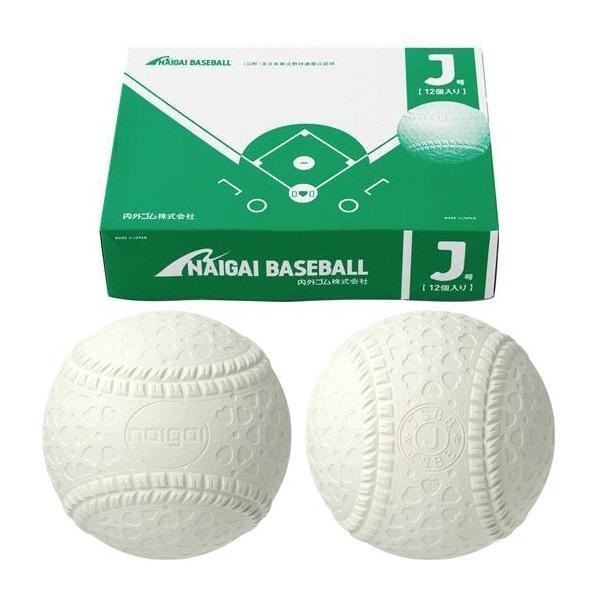 【野球ボール】ナイガイ(内外ゴム) 新軟式J号 小学生 1ダース(12個入)NGJ【750】