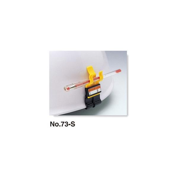 【安全保護具】TOYO SAFETY(トーヨーセフティー) 工事用ヘルメット用 差し込み式ペンホルダー No.73-S【571】