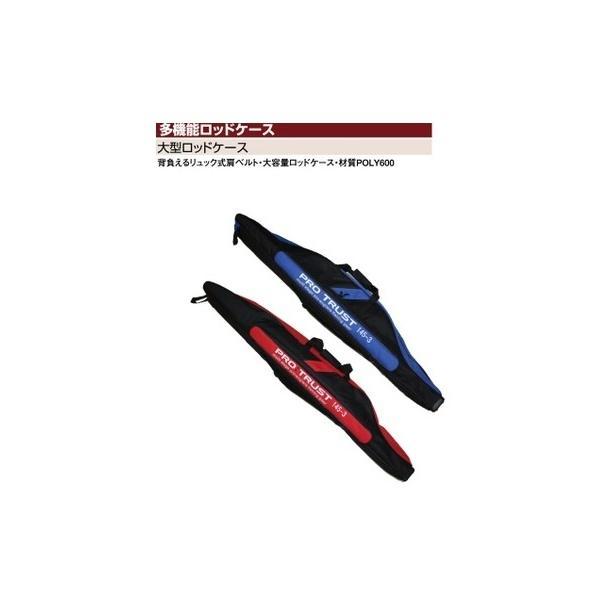 【釣り】PRO TRUST 多機能ロッドケース PT-332【110】