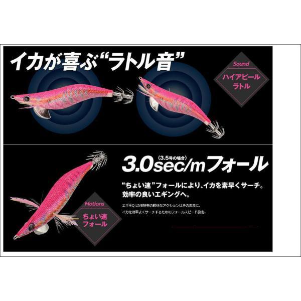 釣り エギ エギ王 Q LIVE サーチ 3.5号 ベーシックカラー 【510】