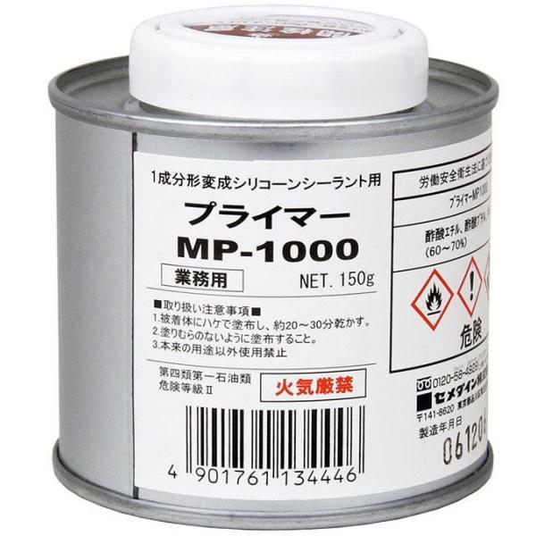 【パテ・コーキング用品】セメダイン プライマー MP1000 150g SM-001【562】