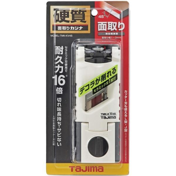 【大工・切削工具】TJMデザイン(TAJIMA) 硬質面取りカンナ V45 面取り TMK-KV45【452】