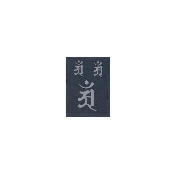 【梵字ステッカー】東洋マーク製作所 3213(小)アン/シルバー 【500】|bluepeter