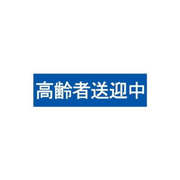 【ステッカー】東洋マーク製作所 SD-14(高齢者送迎中) 【500】|bluepeter
