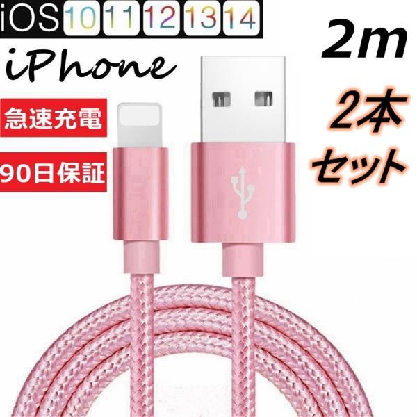 iPhone 充電ケーブル 2m 2本セット お得 急速充電ケーブル 充電器 データ転送ケーブル USBケーブル  iPhone用 iPad用 iPhone8 iPhoneX iPhoneXR|bluerange-store