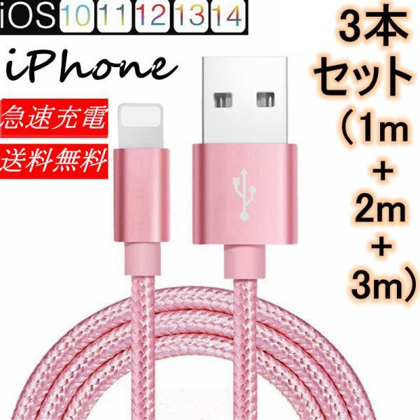 iPhone 充電ケーブル 3本 セット お得 急速充電ケーブル 充電器 データ転送ケーブル USBケーブル iPhone用 iPad用 iPhone8 iPhoneX iPhoneXR bluerange-store