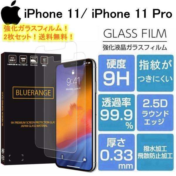 iPhone 11 iPhone 11 Pro  ガラスフィルム 2枚セット 日本製旭硝子 アイフォン 液晶保護  気泡ゼロ 高鮮明 硬度9H 指紋防止 飛散防止 2.5D|bluerange-store