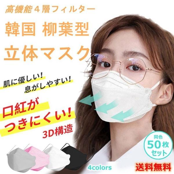 KF94 マスク 50枚入り 柳葉型 ...