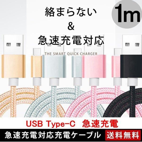 USB Type-Cケーブル 1m 充電ケーブル Android Galaxy Xperia AQUOS HUAWEIケーブル 等対応 Type-C USB 充電器 高速充電 データ転送 長さ2m|bluerange-store