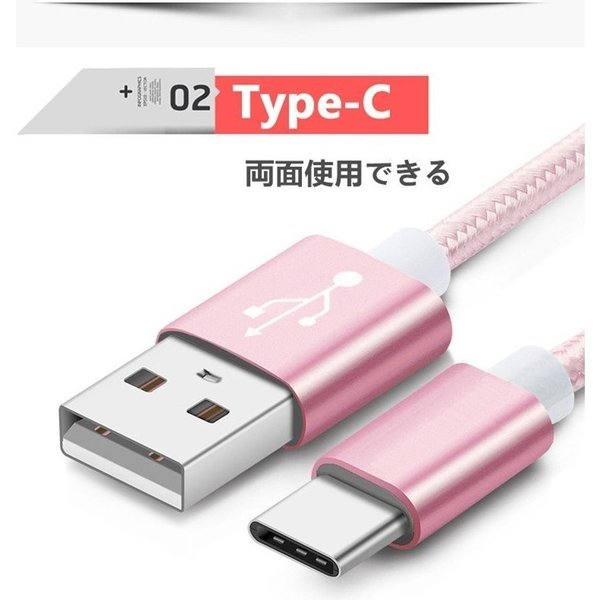 USB Type-Cケーブル 1m 充電ケーブル Android Galaxy Xperia AQUOS HUAWEIケーブル 等対応 Type-C USB 充電器 高速充電 データ転送 長さ2m|bluerange-store|03