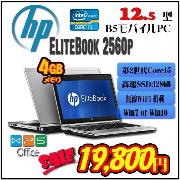 在庫処分 12.5型  HP 2560p  第2世代Corei5 SSD搭載 Win7 or Win10 ノートパソコン|bluesky-eshop