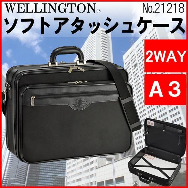 アタッシュケース ビジネスバッグ メンズ 男 A3対応 21218(クロ)