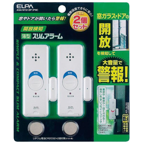 (業務用セット) ELPA 薄型ウインドウアラーム 開放検知 パールホワイト 2個入 ASA-M12-2P(PW) 〔×3セット〕 bluestyle