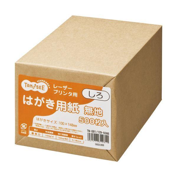 (まとめ) TANOSEE レーザープリンター用 はがきサイズ用紙 しろ 1冊(500枚) 〔×4セット〕