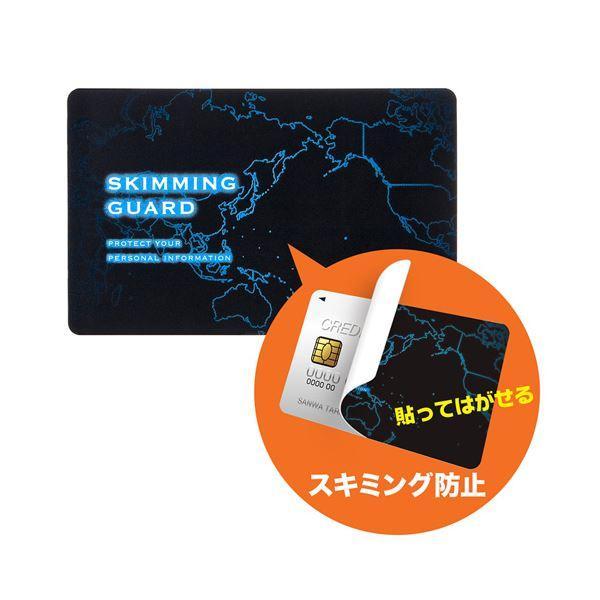 (まとめ)サンワサプライ スキミング防止カード(貼って剥がせるタイプ) LB-SL3SB〔×5セット〕