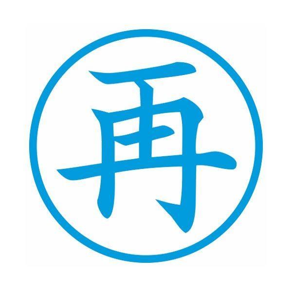 (まとめ) シヤチハタ 簿記スタンパー (再) 藍色X-BKL0016アイ 1個 〔×5セット〕 bluestyle 02