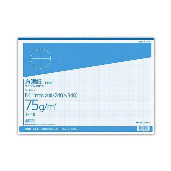 (まとめ) コクヨ 上質方眼紙 B4 1mm目 ブルー刷り 50枚 ホ-14B 1冊 〔×10セット〕