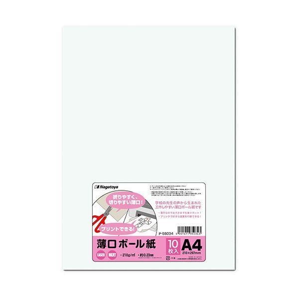 (まとめ) 長門屋商店 薄口ボール紙 A4ナ-SB034 1パック(10枚) 〔×50セット〕