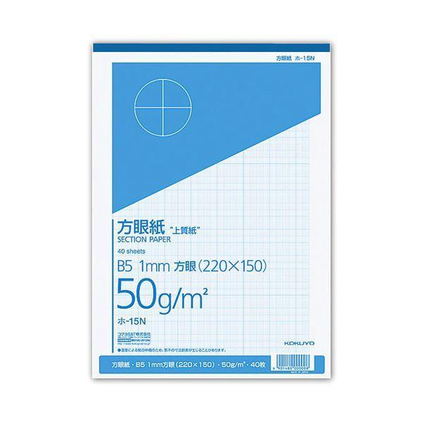 (まとめ) コクヨ 上質方眼紙 B5 1mm目 ブルー刷り 40枚 ホ-15N 1冊 〔×50セット〕