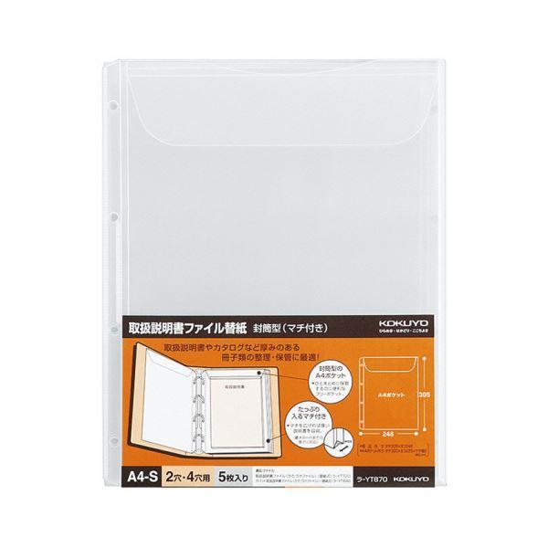 コクヨ 取扱説明書ファイル替紙封筒型(マチ付き)A4タテ 2・4穴 ラ-YT870 1セット(50枚:5枚×10パック)