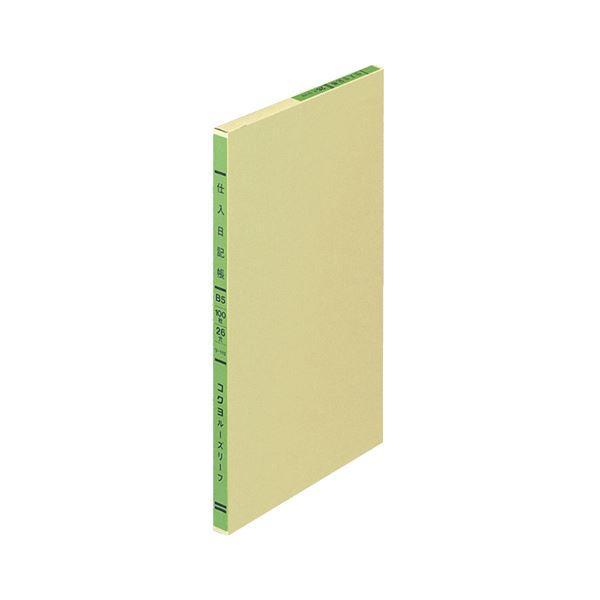 (まとめ)コクヨ 三色刷りルーズリーフ 仕入日記帳B5 30行 100枚 リ-112 1冊〔×5セット〕