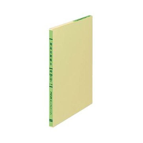 (まとめ)コクヨ 三色刷りルーズリーフ物品出納帳B A5 25行 100枚 リ-165 1冊〔×20セット〕