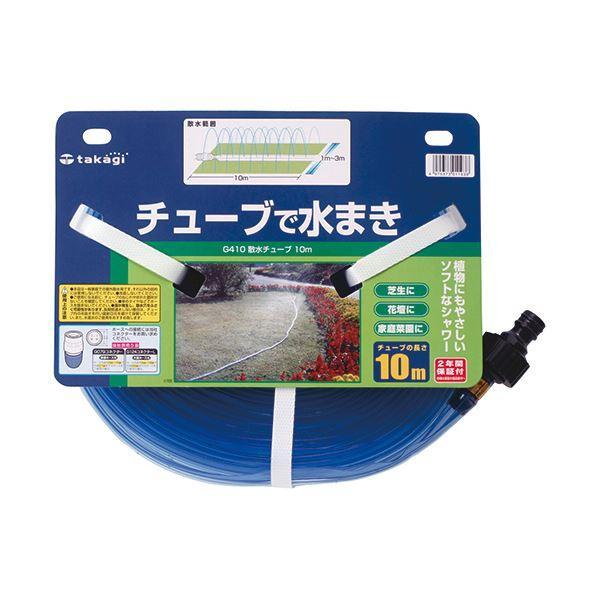 (まとめ)タカギ 散水チューブ 10m G410 1本 〔×3セット〕