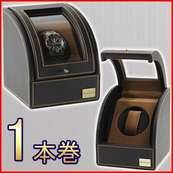 ワインディングマシーン 1本 マブチモーター ワインダー 自動巻き上げ機 腕時計 ウォッチワインダー 自動巻き 時計 ワインディングマシン 黒 1本巻 マブチ 人気 bluestyle
