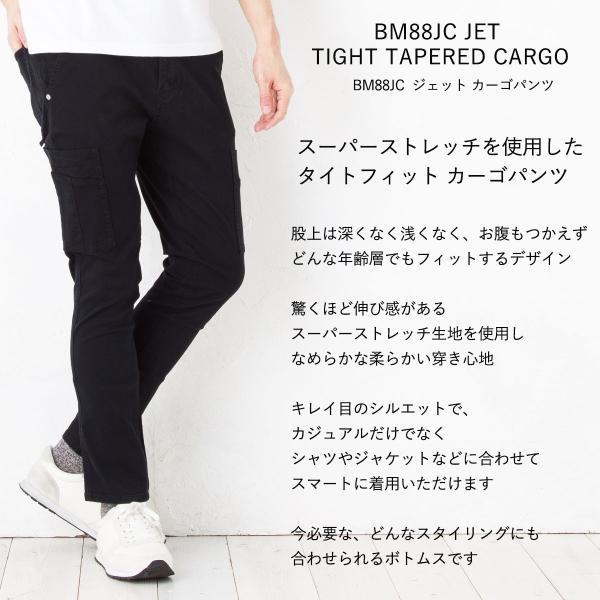 セール カーゴパンツ メンズ タイトテーパード(スキニー/スリム) BMC ストレッチ ベージュ/アーミーグリーン/ブラック(黒) S-L|bmc-tokyo|02
