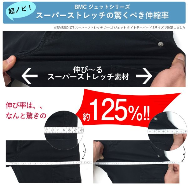 セール カーゴパンツ メンズ タイトテーパード(スキニー/スリム) BMC ストレッチ ベージュ/アーミーグリーン/ブラック(黒) S-L|bmc-tokyo|09