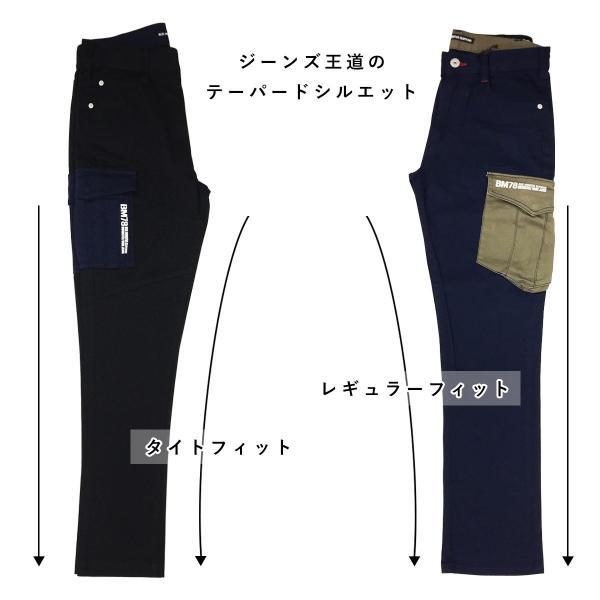 カーゴパンツ メンズ ストレッチ 綿混チノ素材 BMC ワークパンツ クレイジーカラー S-4L|bmc-tokyo|07